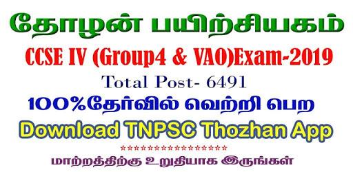 TNPSC GROUP4  - TNPSC THOZHAN apk
