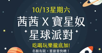 2018 第一屆【 茜茜 x 寶星奴 星球派對 】台北場 親子活動