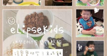 【eLIpseKids吸盤碗。止滑碗。餐盤 | 寶寶自己吃飯全記錄】