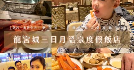 東京親子遊【龍宮城三日月溫泉飯店+帝王蟹吃到飽】