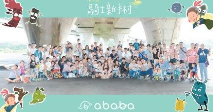 ababa | 騎士新手村 | 第一屆星球車聚花絮