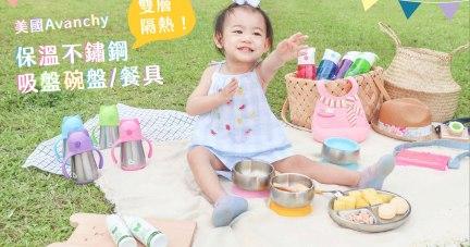 【質感滿分,輕鬆上手的寶寶自主學習用餐神器|美國Avanchy雙層隔熱保溫 不鏽鋼吸盤餐碗餐具】
