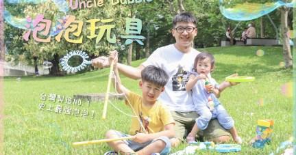 【小孩放電神器|安可堡Unlce Bubble泡泡 超乎想像的好玩!】