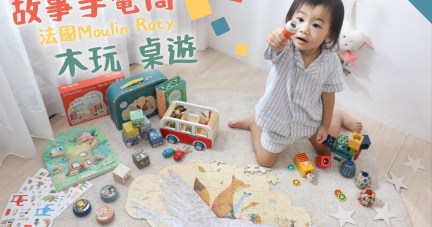【想像力是孩子的超能力!|法國Moulin Roty故事手電筒。安撫玩偶。復古童玩】