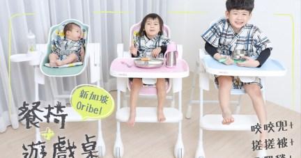【出生就開始用!新加坡Oribel成長型餐椅。多功能遊戲桌】