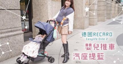 【地方媽媽心中的不倒神車&嬰兒車界的平價RIMOWA|德國RECARO嬰兒推車】