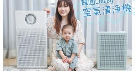 【防疫抗敏大作戰   韓國Coway 高效循環+抗敏抑病毒 空氣清淨機 孔劉機。積木機】
