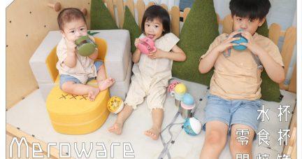 【日本Meroware學習水杯、零食球、保溫水杯、悶燒罐】讓寶寶喝水
