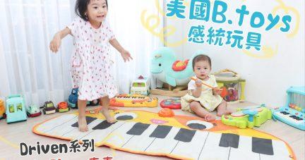 【用感統玩具教出聰明小孩 | 美國B.Toys感統玩具】2021最完整分享