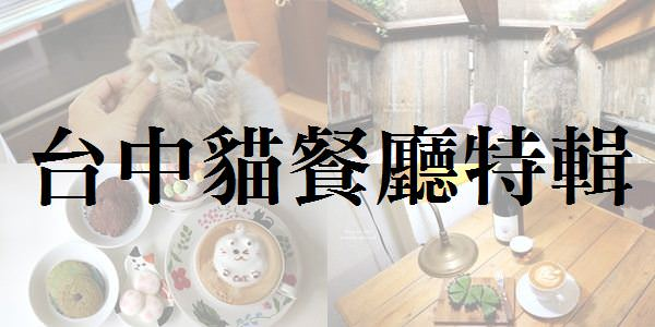 20170801003955 65 - 熱血採訪 倆茶詞-東海文青飲料店、藝文創新茶飲