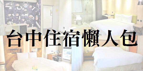 20170801003956 7 - 熱血採訪 倆茶詞-東海文青飲料店、藝文創新茶飲