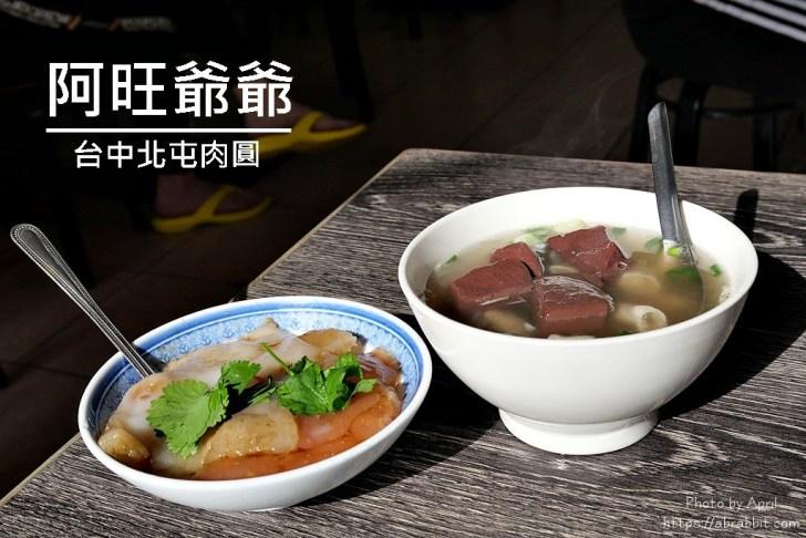 20200217163113 72 - 阿旺爺爺肉圓,台中80年老店你吃過了嗎?