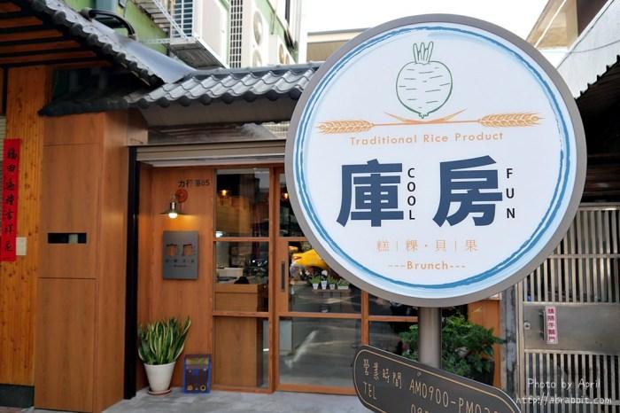 台中早午餐|庫房-早餐來吃菜桃貴吧!台中東區早午餐