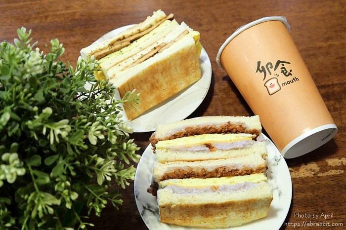 豐原早餐推薦|卯食-號稱台中版的丹丹漢堡來啦!