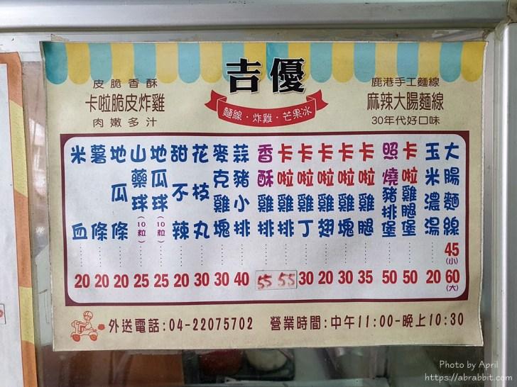 20200615131224 97 - 吉優炸雞│全家餐只要260元!除了賣炸雞,麵線和芒果冰也是很有名的喔!
