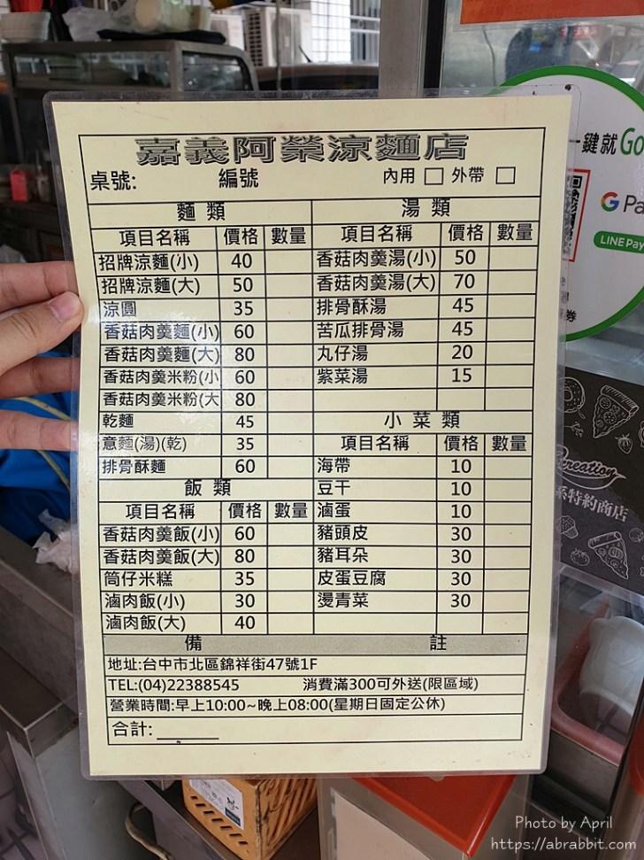 20201015130753 27 - 嘉義阿榮涼麵│專賣嘉義涼麵、涼丸與香菇肉羹