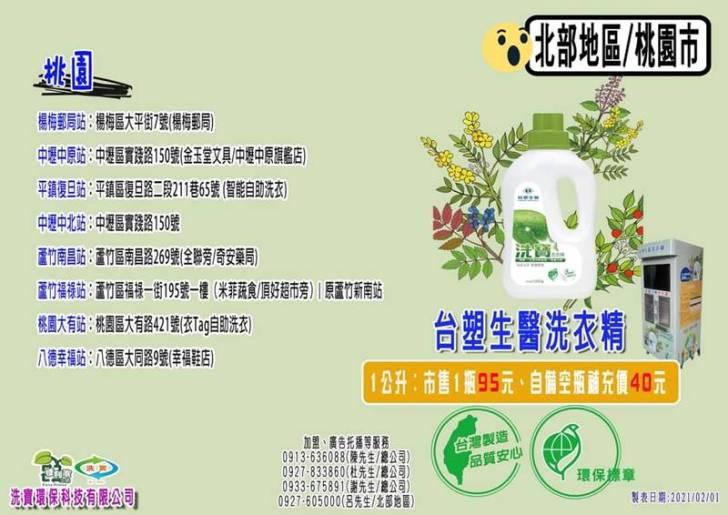 20210310161100 83 - 台塑生醫洗衣精補充站│環保愛地球,自備空瓶享半價,5元也可以買洗衣精喔!