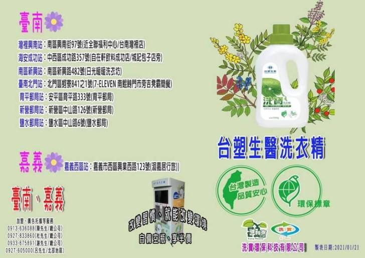20210310161106 38 - 台塑生醫洗衣精補充站│環保愛地球,自備空瓶享半價,5元也可以買洗衣精喔!
