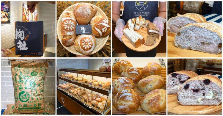 [台南美食] 掬社 – 用台灣的在地小麥做出外酥內濕潤的歐式麵包