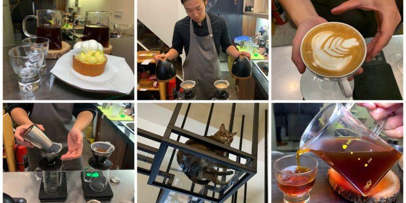 [台南美食] 瞎聊。貓咖啡 - 提供流浪貓領養和販賣自有豆子的專業咖啡館
