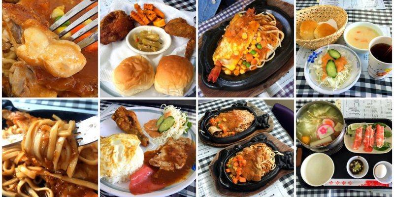 [台南美食] 阿忠牛排 - 提供平價牛排跟多汁炸雞,佳里在地的傳統牛排館