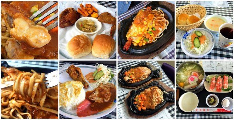[台南美食] 阿忠牛排 – 提供平價牛排跟多汁炸雞,佳里在地的傳統牛排館