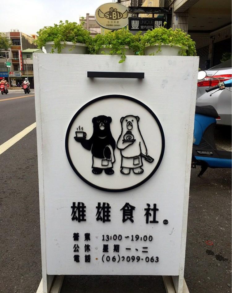[台南美食] 雄雄食社 – 被可愛的熊熊們圍繞的美味甜點店