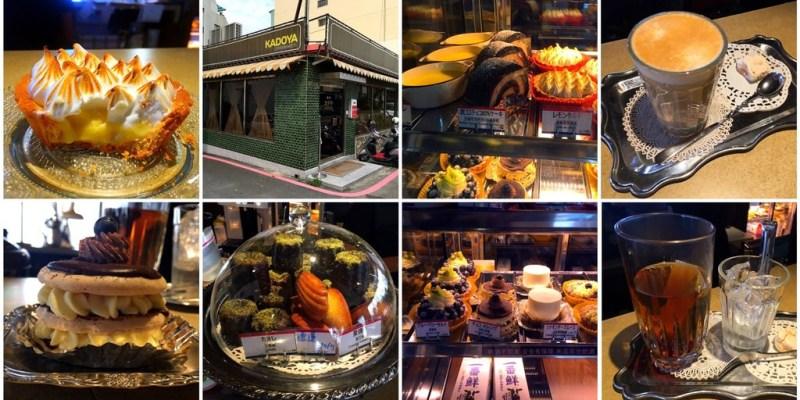 [台南美食] Kadoya喫茶店 - 懷舊日式風格小屋有各式經典甜點,李組長檸檬塔夠酸超夠味!