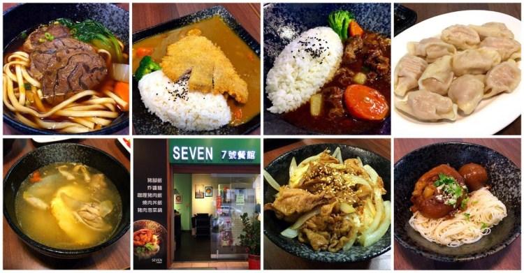 [台南北區] 7號餐館 – 用不到百元的價錢就能吃到肉商直營新鮮肉品的餐館