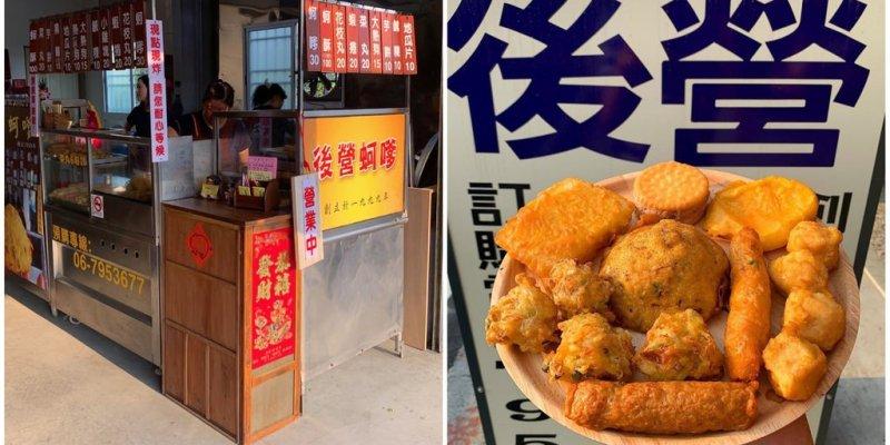 [台南美食] 後營蚵嗲 - 開業20年蚵嗲老店,後營超人氣下午茶!