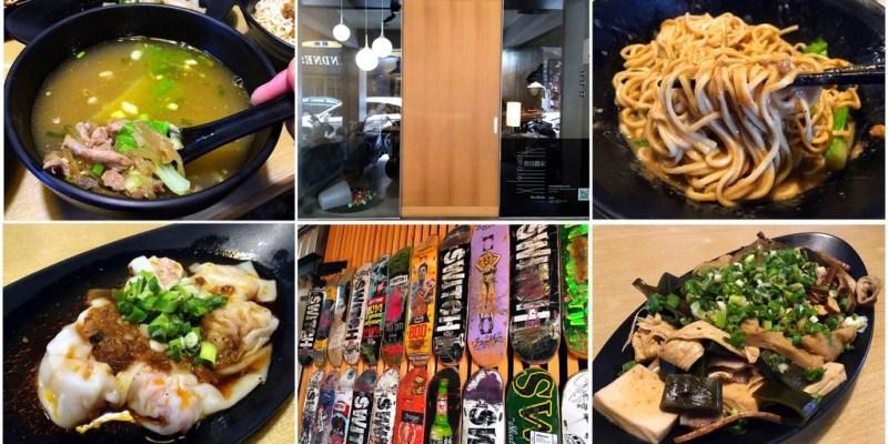 [台南美食] 東城麵家 - 外觀是潮流店結果發現是超美味麵店!