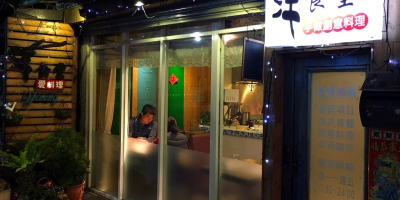 [台南善化區] 洋食堂 - 排餐通通只要290還不用服務費,有沙拉、麵包、濃湯、主餐、飲料和蛋糕太神奇了