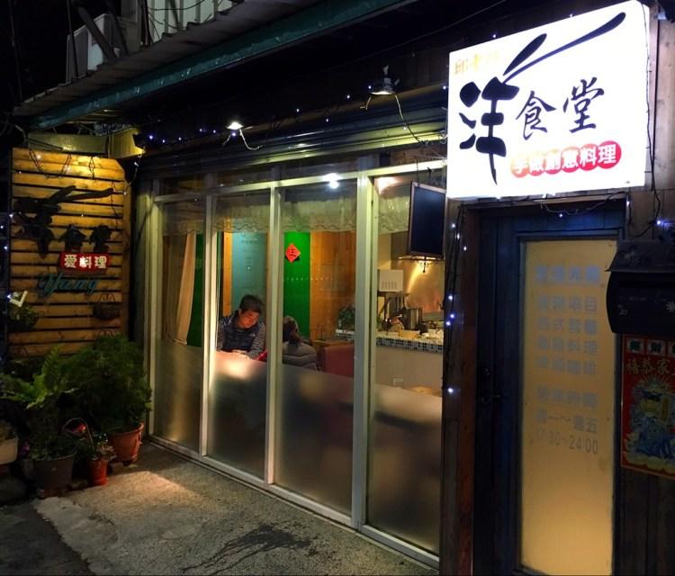 [台南善化區] 洋食堂 – 排餐通通只要290還不用服務費,有沙拉、麵包、濃湯、主餐、飲料和蛋糕太神奇了