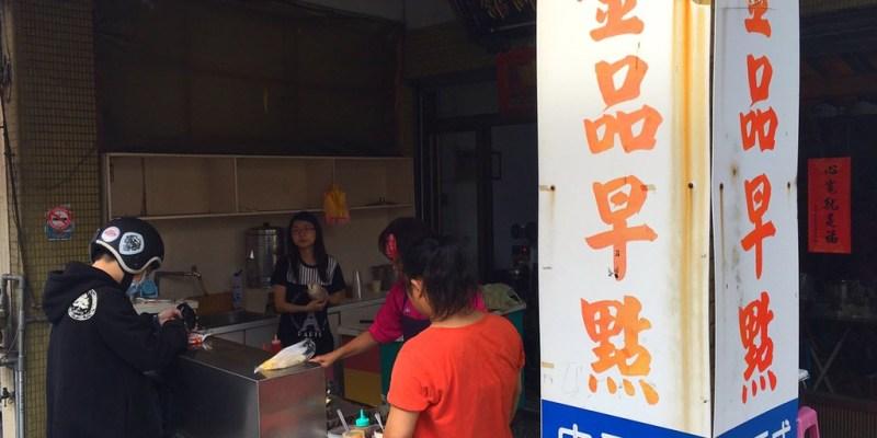 [台南西港區] 金品早點 - 讓人很想躺在上面的軟綿綿古早味蛋餅與法國吐司