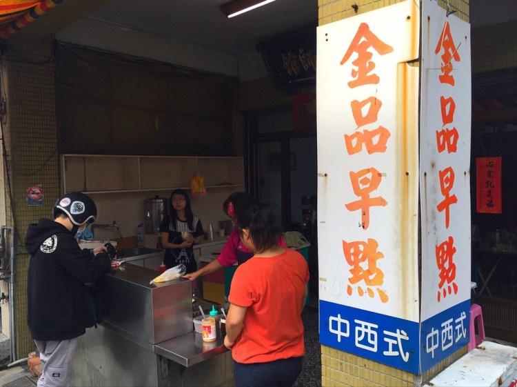[台南西港區] 金品早點 – 讓人很想躺在上面的軟綿綿古早味蛋餅與法國吐司