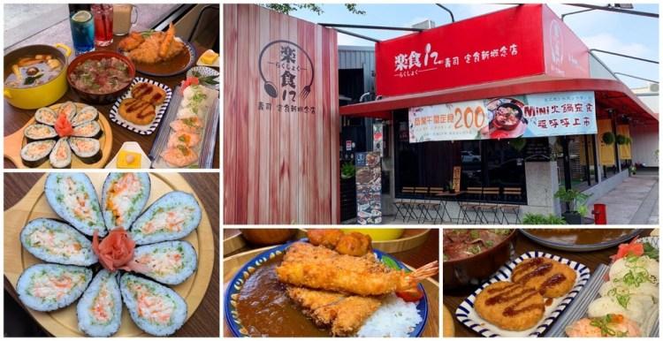 [台南美食] 楽食12壽司定食新概念店 – 你想要的定食、丼飯、咖哩飯和壽司通通都有!