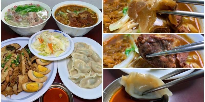 [台南美食] 山東牛肉麵 - 阿青心中第一名的台南牛肉麵!