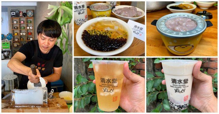 [台南美食] 清水堂 – 台南網紅老闆愛玉天王用心手作最美味的檸檬愛玉!