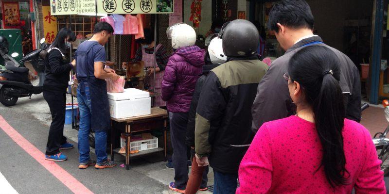 [台南北區] 老正牌阿堯師雞蛋糕  - 下午點心就來份香噴噴的現烤雞蛋糕吧!