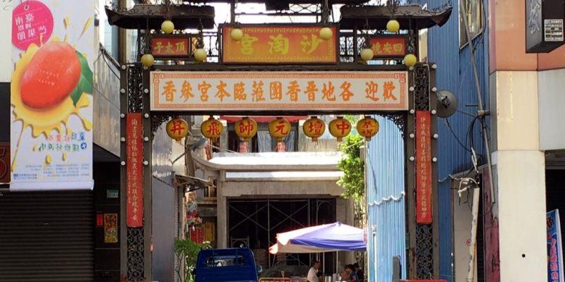 [台南中西區] 沙淘宮菜粽 - 早餐就來個花生滿滿的傳統菜粽吧!