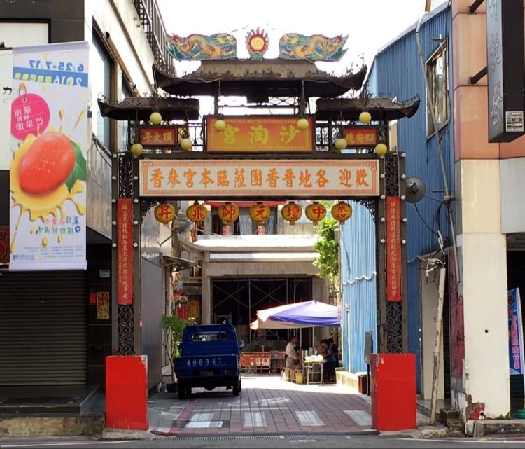 [台南美食] 沙淘宮菜粽 – 早餐就來個花生滿滿的傳統菜粽吧!
