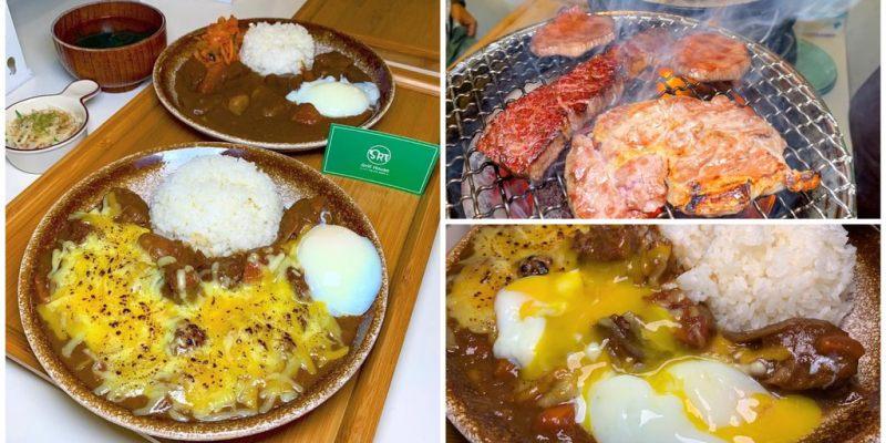 [台南美食] 貴一郎S.R.T燒肉咖哩 - 平價享用和牛咖哩和現烤燒肉的雙重享受