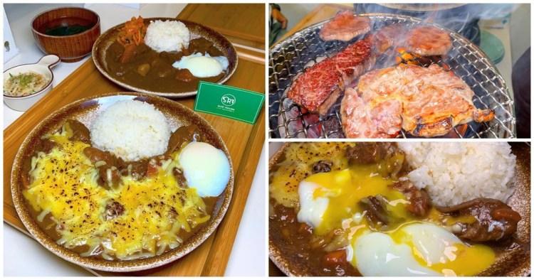 [台南美食] 貴一郎S.R.T燒肉咖哩 – 平價享用和牛咖哩和現烤燒肉的雙重享受