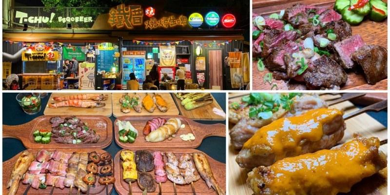 [台南美食] 鐵厝燒烤 海安店 - 在台南夜晚最熱鬧的海安路必吃的燒烤店