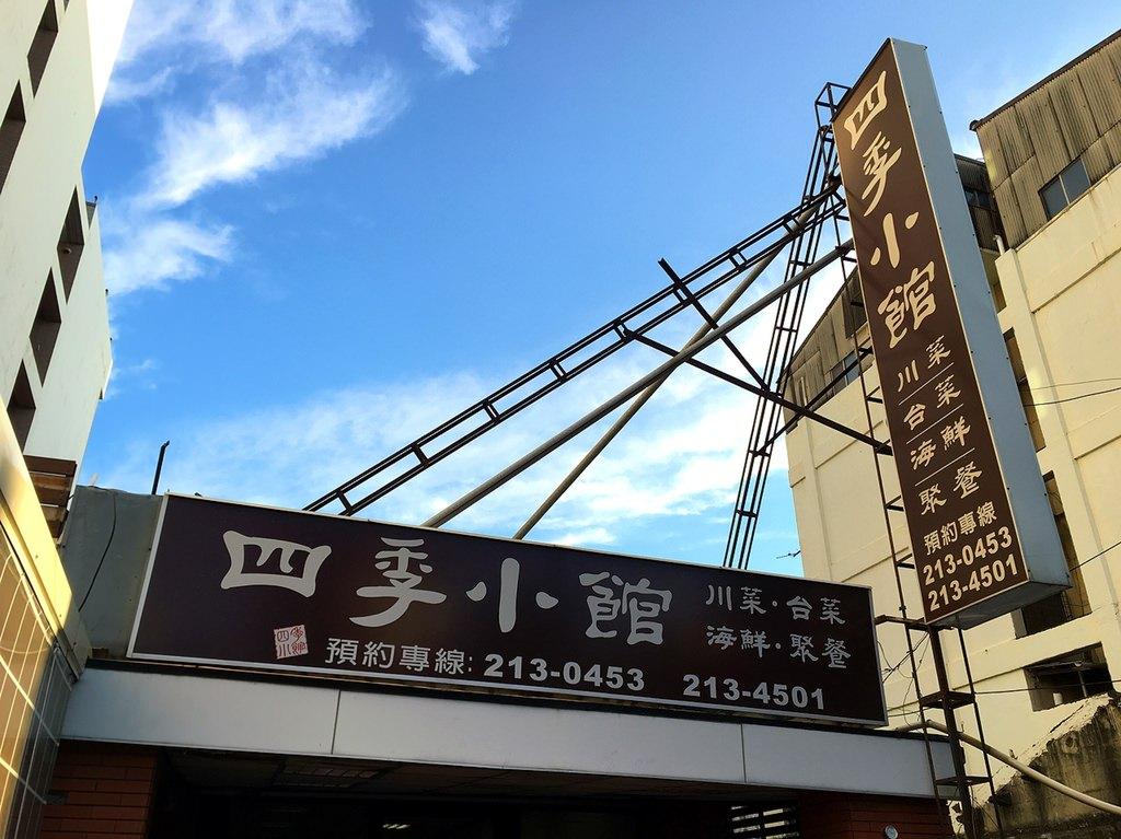 [台南美食] 四季小館 – 用餐時間限1.5小時的超人氣川菜台菜餐廳