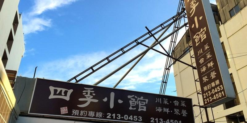 [台南美食] 四季小館 - 用餐時間限1.5小時的超人氣川菜台菜餐廳