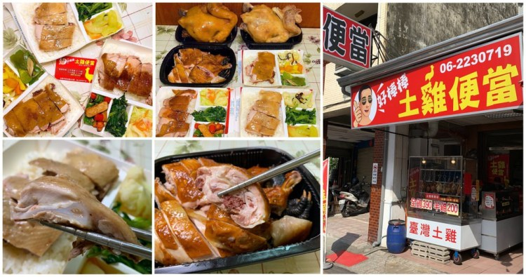 [台南美食] 好棒棒土雞專賣店 – 用台灣土雞做出美味便當,還提供全雞預定!