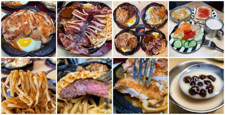 [台南美食] 19號倉庫鐵板牛排 – 用平實的價格享受最棒的排餐