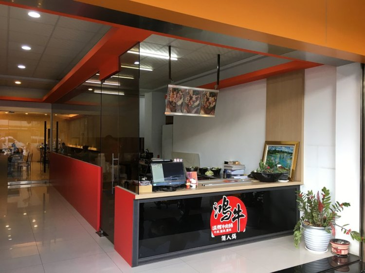 [台南永康區] 鴻牛溫體牛肉個人鍋 – 一個人也能享受的溫體牛肉鍋,而且還有多種特色鍋物選擇。