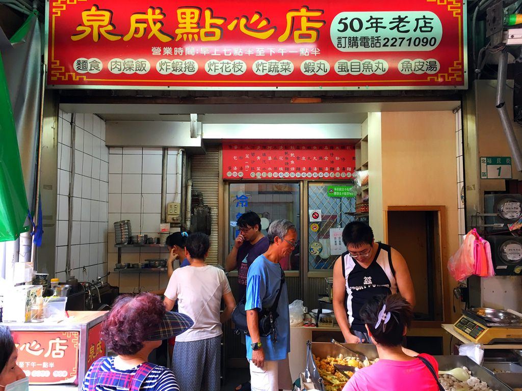 [台南美食] 泉成點心店 – 菜市場裡的超特別點心店~各式台式炸物超美味!